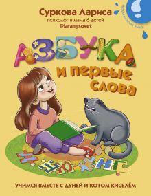 Азбука и первые слова: учимся вместе с Дуней и котом Киселём