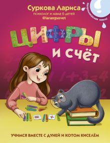 Цифры и счёт: учимся вместе с Дуней и котом Киселём