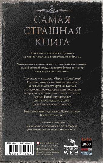 Самая страшная книга. Черный Новый год