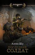 Последний солдат СССР [Шу Алекс ]