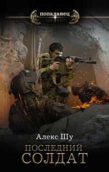 Последний солдат СССР