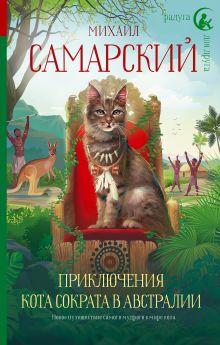 Приключения кота Сократа в Австралии