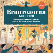 Египтология для детей