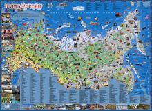 Карта России для детей