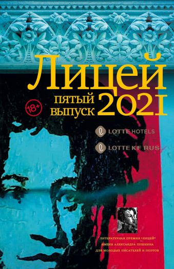 Лицей 2021. Пятый выпуск