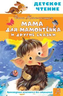 Мама для мамонтенка и другие сказки