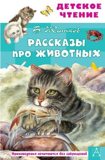 Рассказы про животных