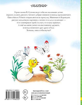 Лучшие сказки для малышей. Рисунки автора
