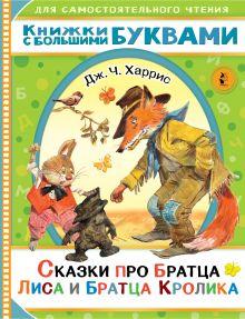 Сказки про братца Лиса и братца Кролика
