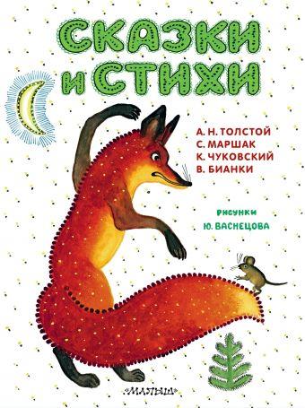 Сказки и стихи. Рисунки Ю. Васнецова