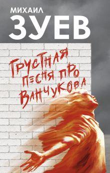 Грустная песня про Ванчукова