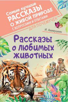 Рассказы о любимых животных