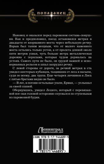 Ермак. Контртеррор
