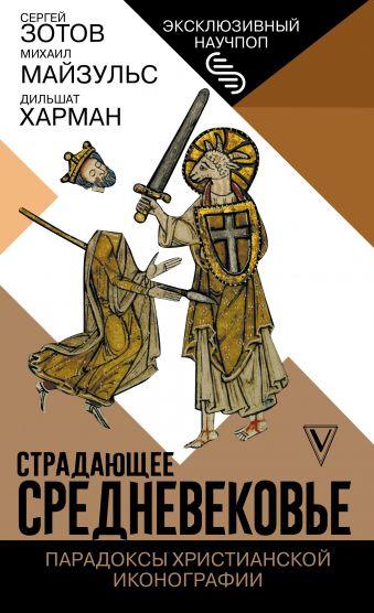Страдающее Средневековье. Парадоксы христианской иконографии