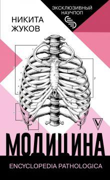 Модицина: Encyclopedia Pathologica
