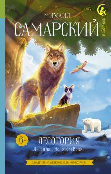 Лесогория. Легенда о Золотом Волке