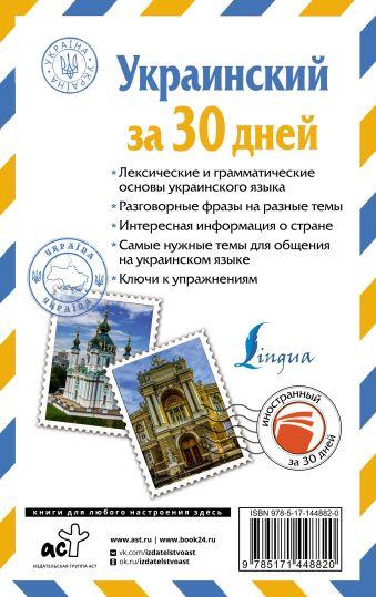 Украинский за 30 дней