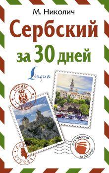 Сербский за 30 дней