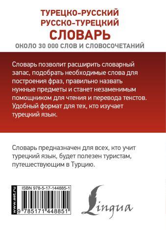 Турецко-русский русско-турецкий словарь
