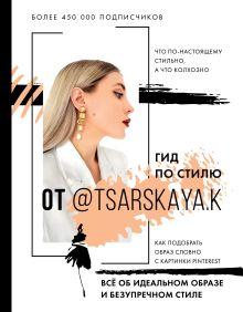Гид по стилю от @tsarskaya.k. Всё об идеальном образе и безупречном стиле