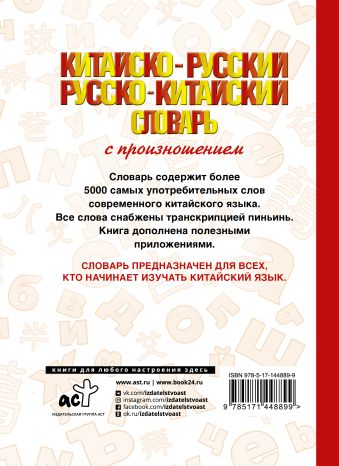 Китайско-русский русско-китайский словарь с произношением