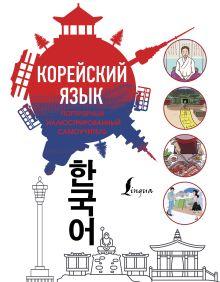 Популярный иллюстрированный самоучитель корейского языка