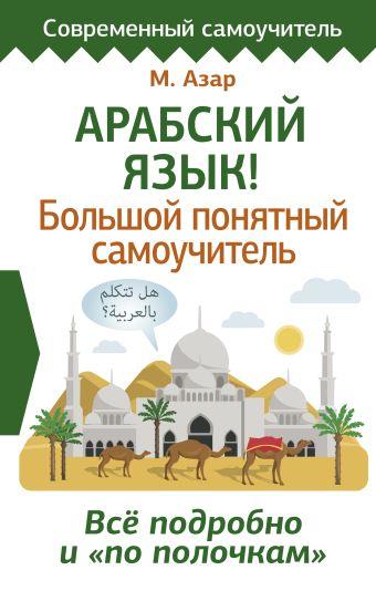 Арабский язык! Большой понятный самоучитель. Всё подробно и