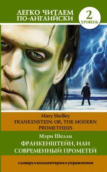 Франкенштейн, или Современный Прометей. Уровень 2