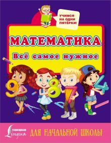 Математика. Всё самое нужное для начальной школы