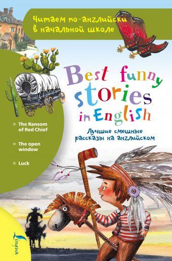 Лучшие смешные рассказы на английском