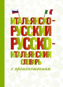 Итальянско-русский русско-итальянский словарь с произношением