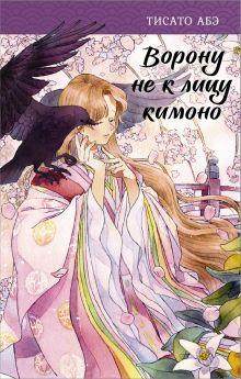 Ворону не к лицу кимоно