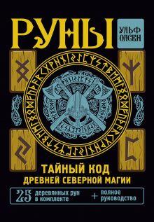 Руны. Тайный код Древней Северной магии. 25 деревянных рун в комплекте