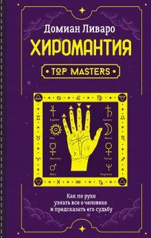 Хиромантия. Top Masters. Как по руке узнать все о человеке и предсказать его судьбу