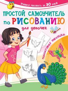 Простой самоучитель по рисованию для девочек. Пошаговая техника