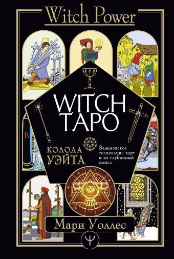 Witch Таро. Колода Уэйта. Ведьмовское толкование карт и их глубинный смысл