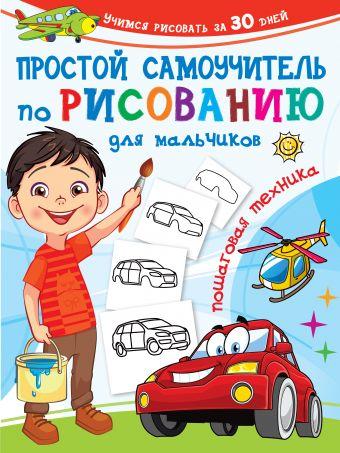 Простой самоучитель по рисованию для мальчиков. Пошаговая техника