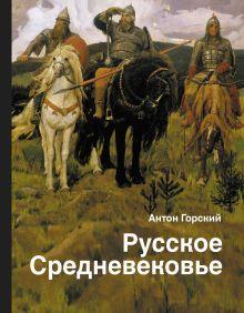 Русское Средневековье