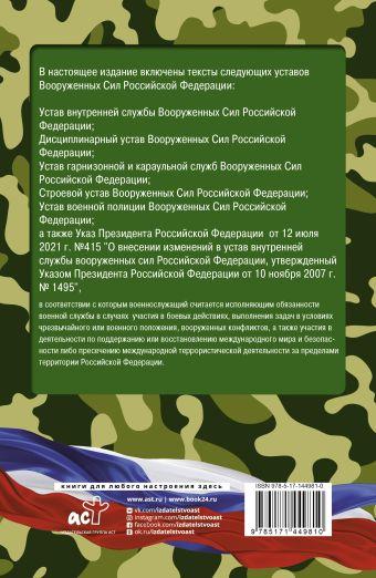 Общевоинские уставы Вооруженных Сил Российской Федерации на 2022 год