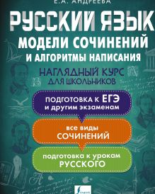Русский язык. Модели сочинений и алгоритмы написания для школьников