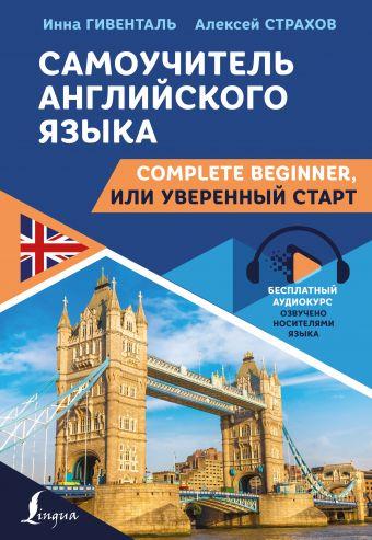 Самоучитель английского языка: Complete Beginner, или Уверенный старт