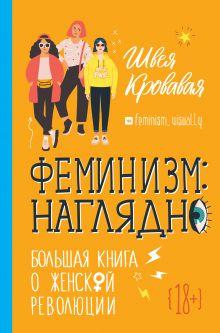 Феминизм: наглядно. Большая книга о женской революции