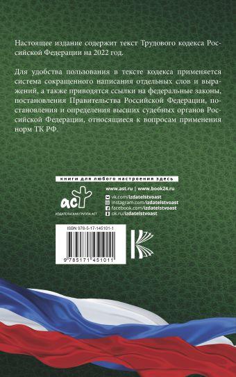 Трудовой Кодекс Российской Федерации на 2022 год
