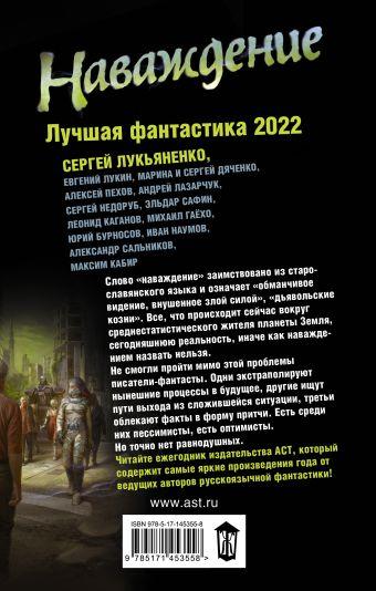 Наваждение. Лучшая фантастика — 2022