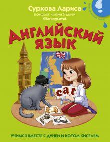 Английский язык: учимся вместе с Дуней и котом Киселём