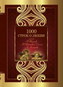 1000 строк о любви