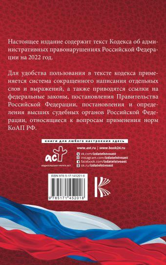 Кодекс Российской Федерации об административных правонарушениях на 2022 год
