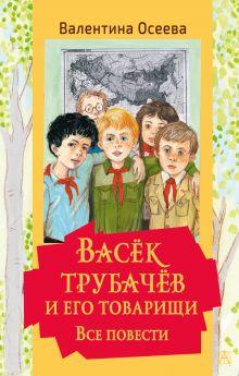 Васек Трубачев и его товарищи. Все повести