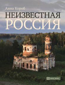 Неизвестная Россия
