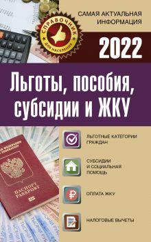 Льготы, пособия, субсидии и ЖКУ на 2022 год